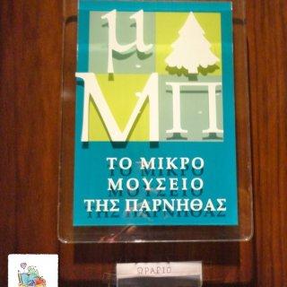 Εκδρομή - Κορυφή Μαυροβούνι Πάρνηθας