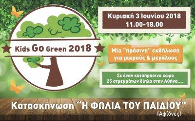 Περιβαλλοντική Εκδήλωση : Kids Go Green 2018