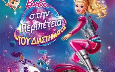 Πρεμιέρα: H Barbie στην περιπέτεια του διαστήματος