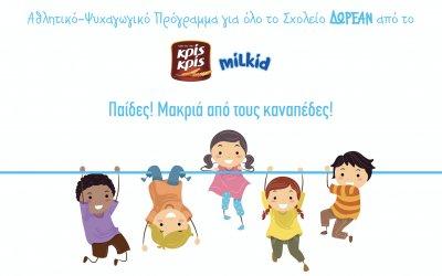 Milkid Active - ΔΩΡΕΑΝ Αθλητικό & Ψυχαγωγικό πρόγραμμα για σχολεία
